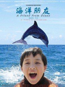 海洋朋友海报