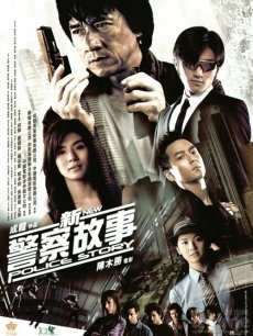 (2004) New Police Story 新警察故事 新警察故事