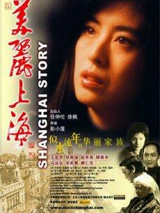 Shanghai Story美丽上海美丽上海你现在的位置:>>