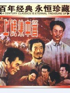 (1951) Shangrao Concentration Camp 上饶集中营 上饶...