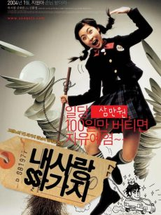 (2004) 100 Days with Mr. Arrogant 奴隶情人 奴隶情人